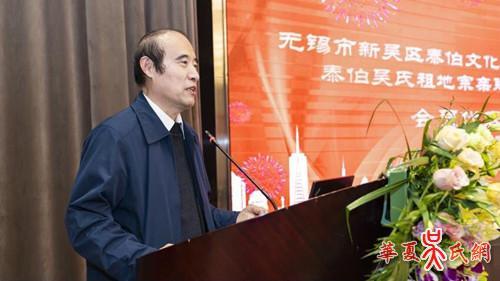 第二届无锡市新吴区泰伯文化研究会暨第四届泰伯吴氏祖地宗亲总会会员代表大会